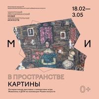 Афиша Ижевска — Выставка «В пространстве картины»