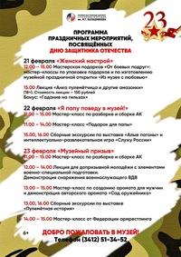 Афиша Ижевска — 23 февраля в Музее Калашникова