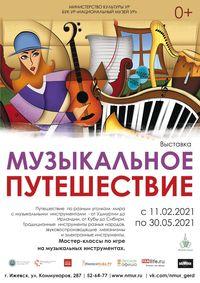 Афиша Ижевска — Выставка «Музыкальное путешествие»