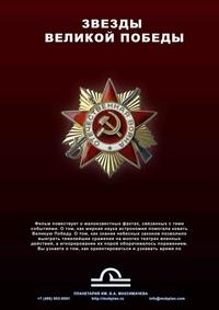 Афиша Ижевска — Звёзды великой Победы в планетарии