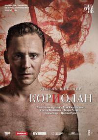 Афиша Ижевска — Theatre HD: Кориолан