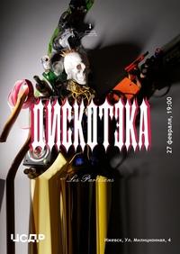 Афиша Ижевска — Спектакль «ДИСКОТЭКА»