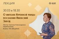 Афиша Ижевска — Лекторий «Неизвестный Ижевск»