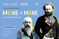 Афиша Ижевска — Выставка «Моне и Мане — история одной дружбы»