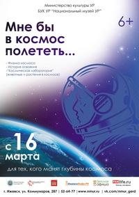 Афиша Ижевска — Выставка «Мне бы в космос полететь»