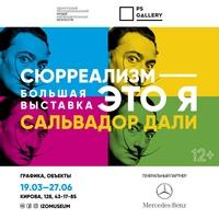 Афиша Ижевска — Выставка Сальвадора Дали «Сюрреализм — это Я»