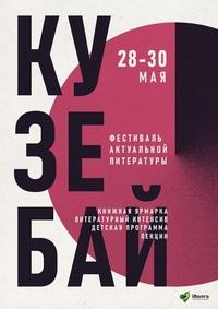 Афиша Ижевска — Фестиваль актуальной литературы «КУЗЕБАЙ»