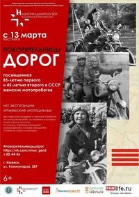 Афиша Ижевска — Выставка «Покорительницы дорог»