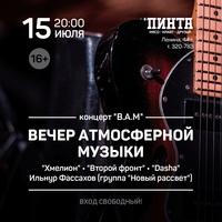 Афиша Ижевска — Вечер атмосферной музыки в «Пинте»