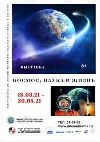 Афиша Ижевска — Выставка «Космос: наука и жизнь»