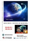 Выставка «Космос: наука и жизнь»