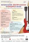 Музыкальные мастер-классы в Национальном музее