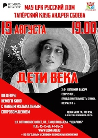 Афиша Ижевска — Клуб «Тапёр»: немое кино
