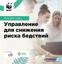 Афиша Ижевска — Онлайн-курс «Управление для снижения риска бедствий»