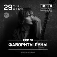 Афиша Ижевска — Группа «Фавориты Луны» в «Пинте»