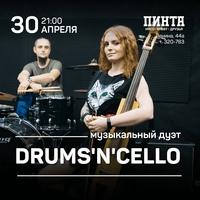 Афиша Ижевска — Дуэт Drums'N'Cello в «Пинте»