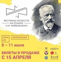 Афиша Ижевска — 64 фестиваль искусств «На родине Чайковского»
