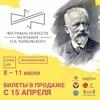 64 фестиваль искусств «На родине Чайковского»