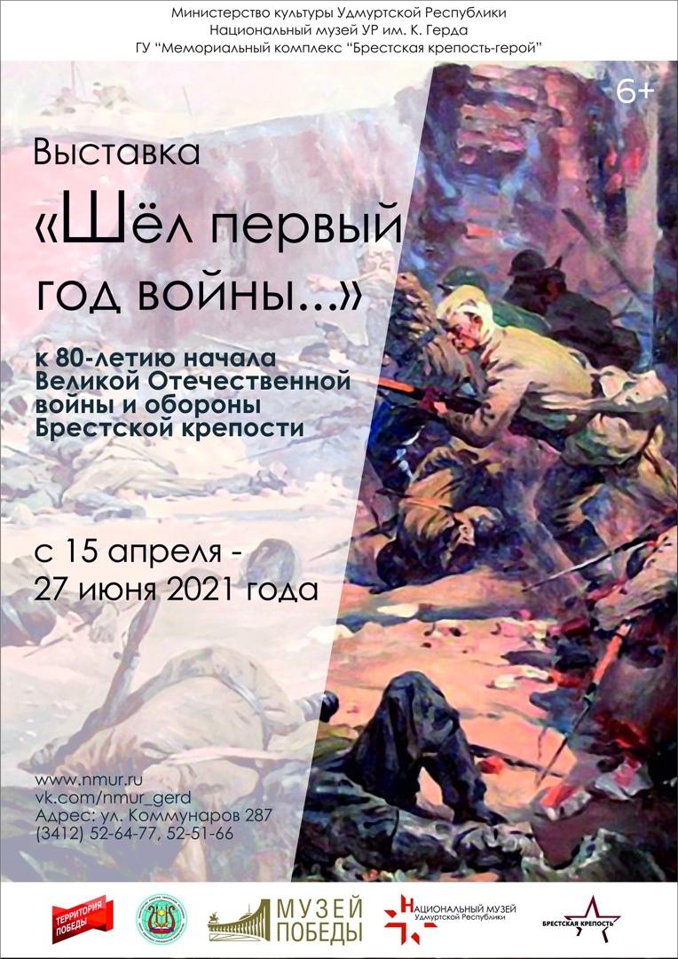 Афиша Ижевска — Выставка «Шёл первый год войны»