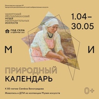 Афиша Ижевска — Выставка «Природный календарь»