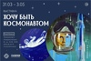 Выставка «Хочу быть космонавтом»