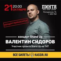 Афиша Ижевска — Stand Up Валентина Сидорова