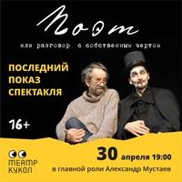 Афиша Ижевска — Последний показ спектакля «Поэт»