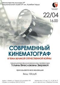 Афиша Ижевска — Лекция «Современный кинематограф и тема Войны»