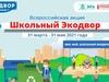 Афиша Ижевска — Конкурс «Школьный экодвор»