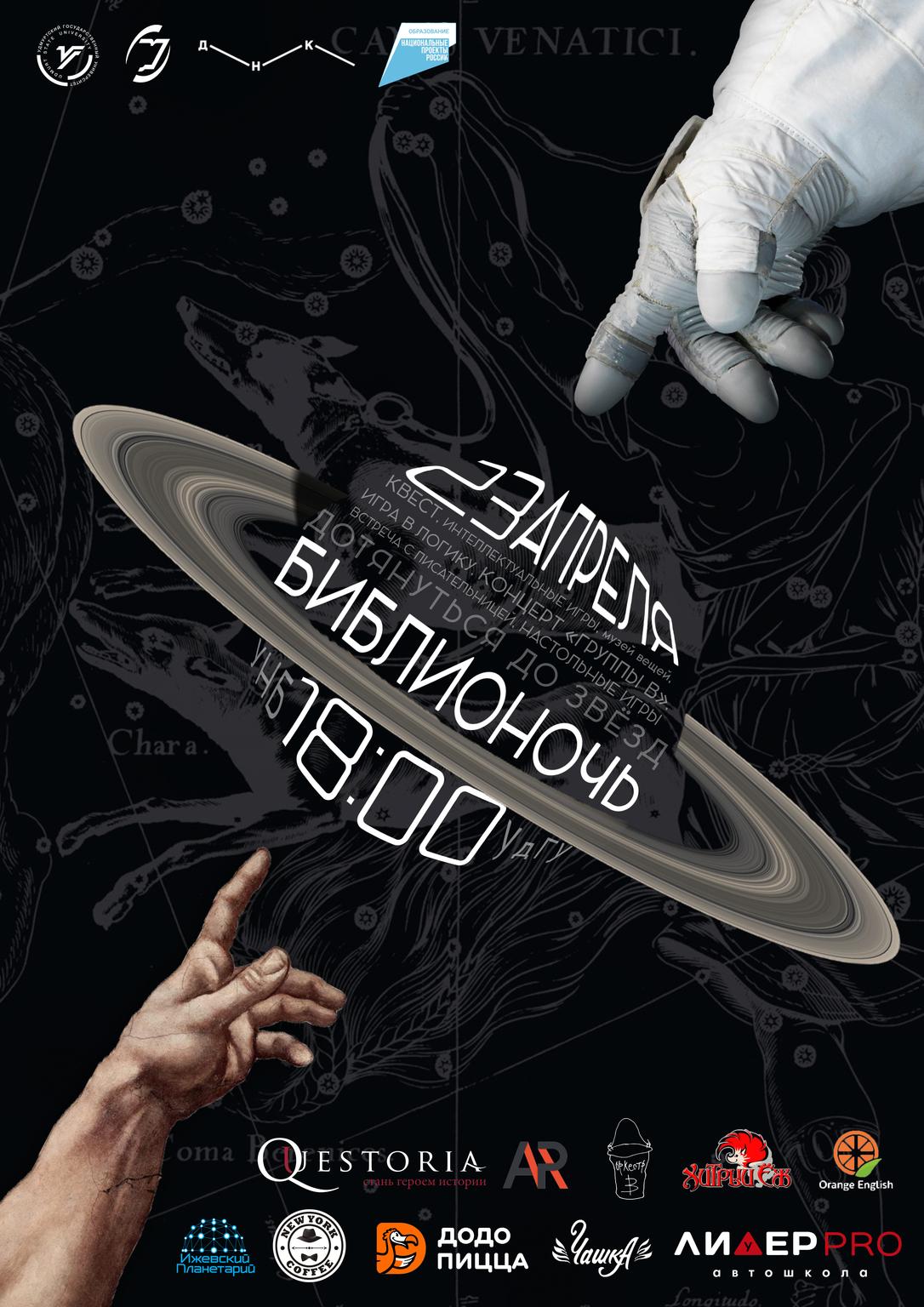 Библионочь — 2021 в библиотеке УдГУ