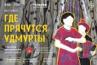 Афиша Ижевска — Выставка «Где прячутся удмурты»
