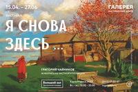 Афиша Ижевска — Выставка «Я снова здесь...»