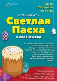 Афиша Ижевска — Музейный урок «Светлая Пасха в селе Ижево»