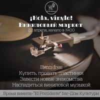 Афиша Ижевска — Виниловый маркет