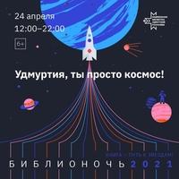 Афиша Ижевска — Библионочь — 2021 в Национальной библиотеке