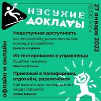 Афиша Ижевска — «Несухие доклады» от ЦВТ