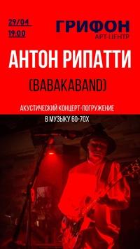 Афиша Ижевска — Антон Рипатти в «Грифоне»