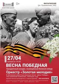 Афиша Ижевска — Программа «Весна Победная»