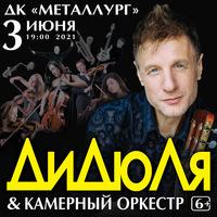 Афиша Ижевска — Концерт ДиДюЛи