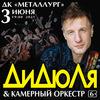 Концерт ДиДюЛи