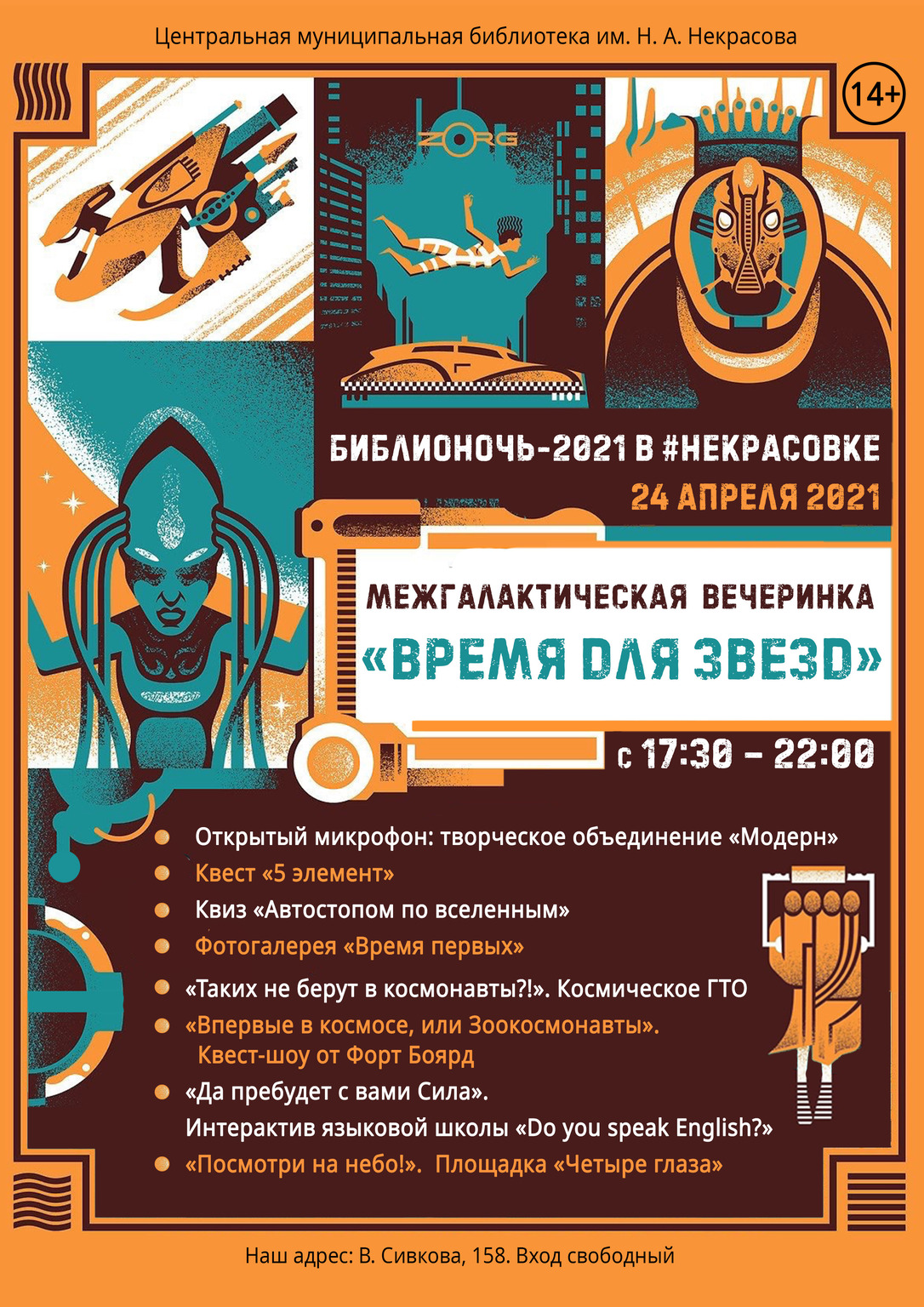 Библионочь — 2021 в Некрасовке
