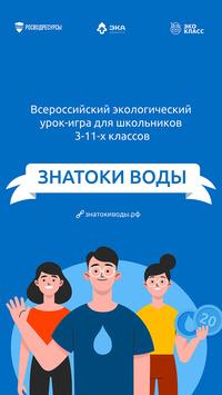 Афиша Ижевска — Проект «Знатоки воды»