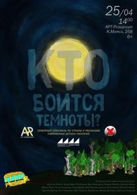 Афиша Ижевска — Спектакль «Кто боится темноты»