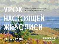 Афиша Ижевска — Мастер-класс по живописи в «Галерее»