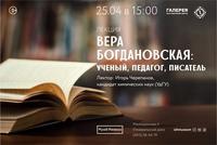 Афиша Ижевска — Лекция «Вера Богдановская: учёный, педагог, писатель»