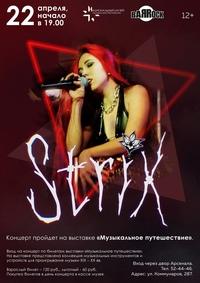 Афиша Ижевска — Концерт рок-группы «Strix»