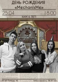 Афиша Ижевска — День рождения MechanIsMe