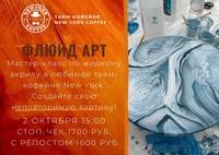 Афиша Ижевска — Мастер-класс по вышивке на футболке