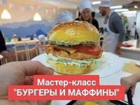 Афиша Ижевска — Мастер-класс «Бургеры и маффины»