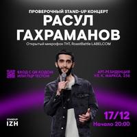 Афиша Ижевска — Stand up концерт Расула Гахраманова
